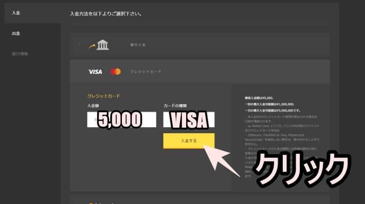 クレジット入金画面
