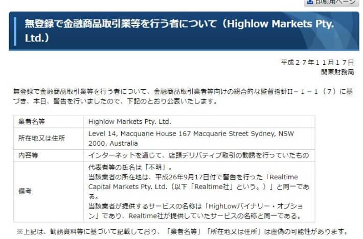 日本の金融庁の警告を受けている