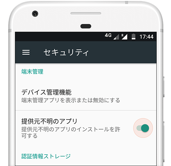 android端末の設定