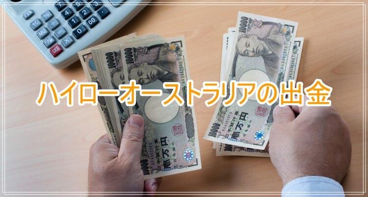 出金に関する条件