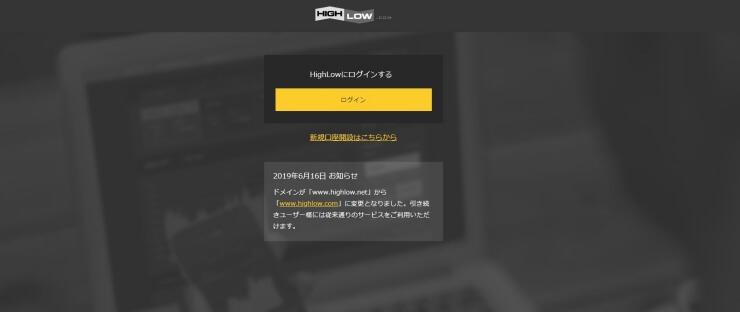 偽公式サイトハイロー.com