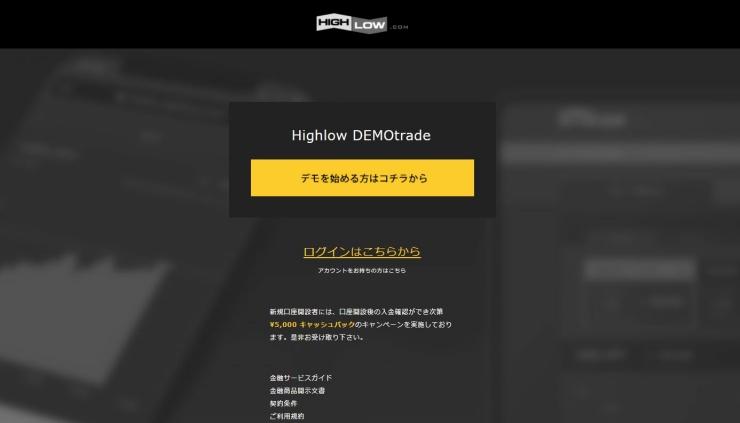 偽公式サイトhighlowdemo.com
